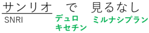 SNRI ゴロ 覚え方 デュロキセチン ミルナシプラン