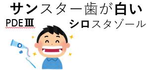 シロスタゾール ゴロ 覚え方